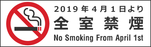 No Smoking From April 1st