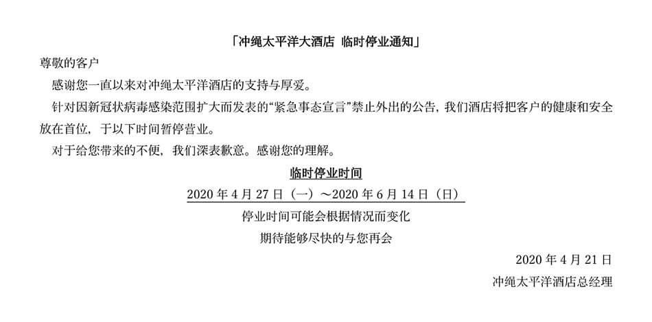 PACIFIC HOTEL OKINAWA Notice of temporary closure