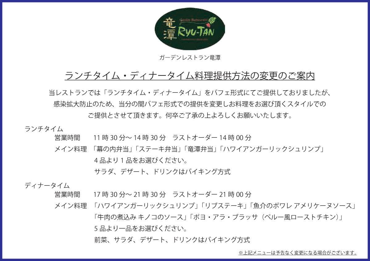 ryutan-20201019-02