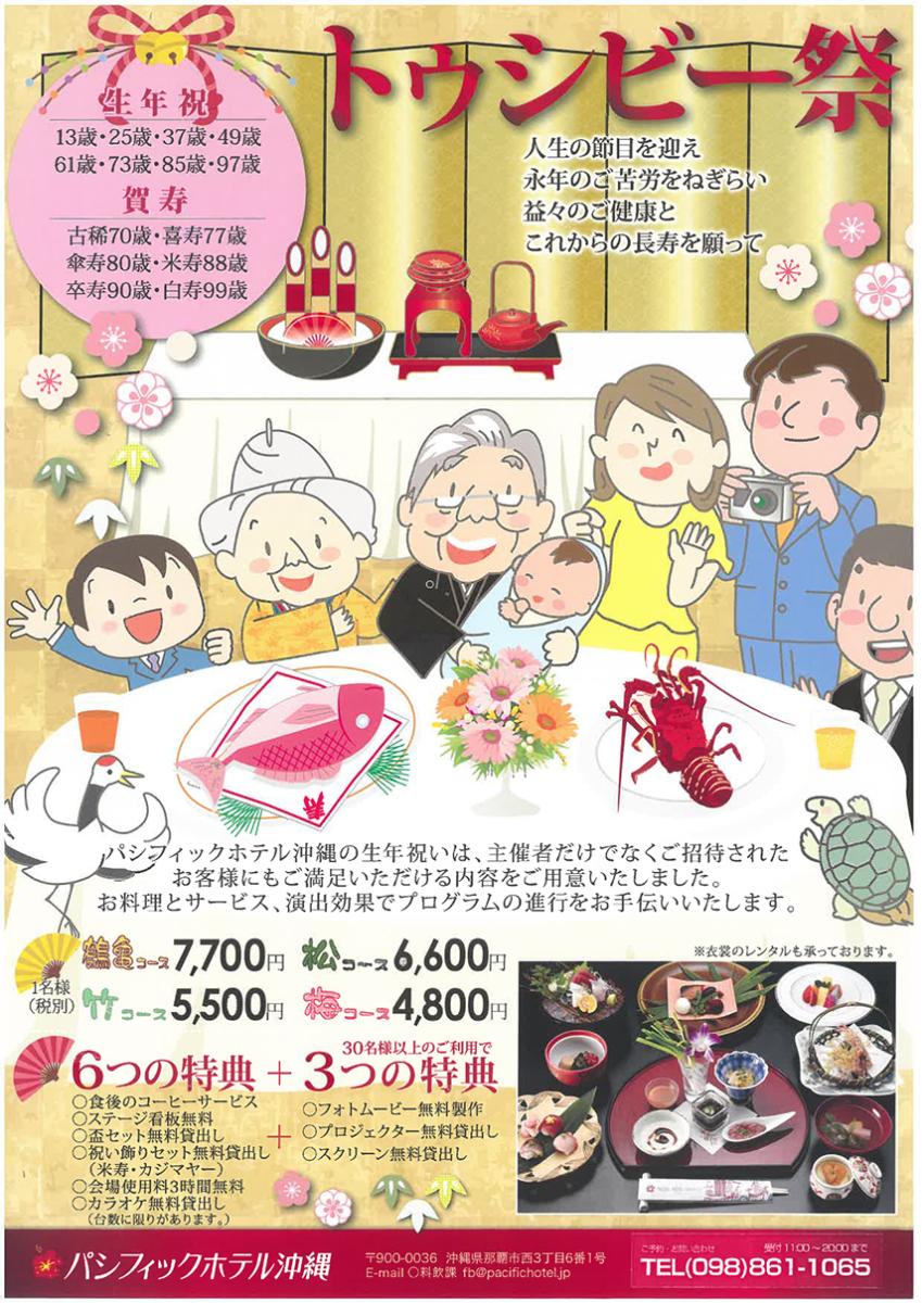 トゥシビー祭(生年祝・賀寿)