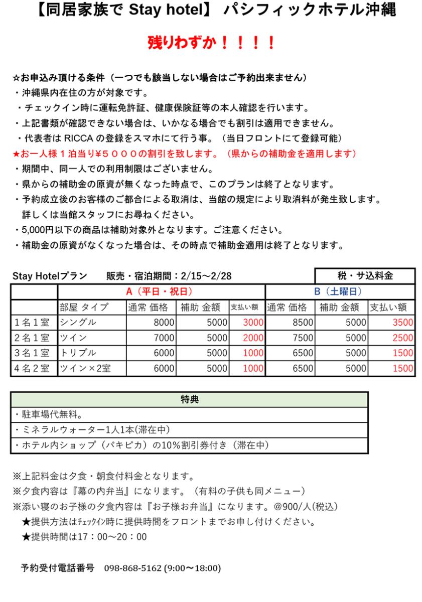 【同居家族で Stay hotel】沖縄県内在住者限定!!