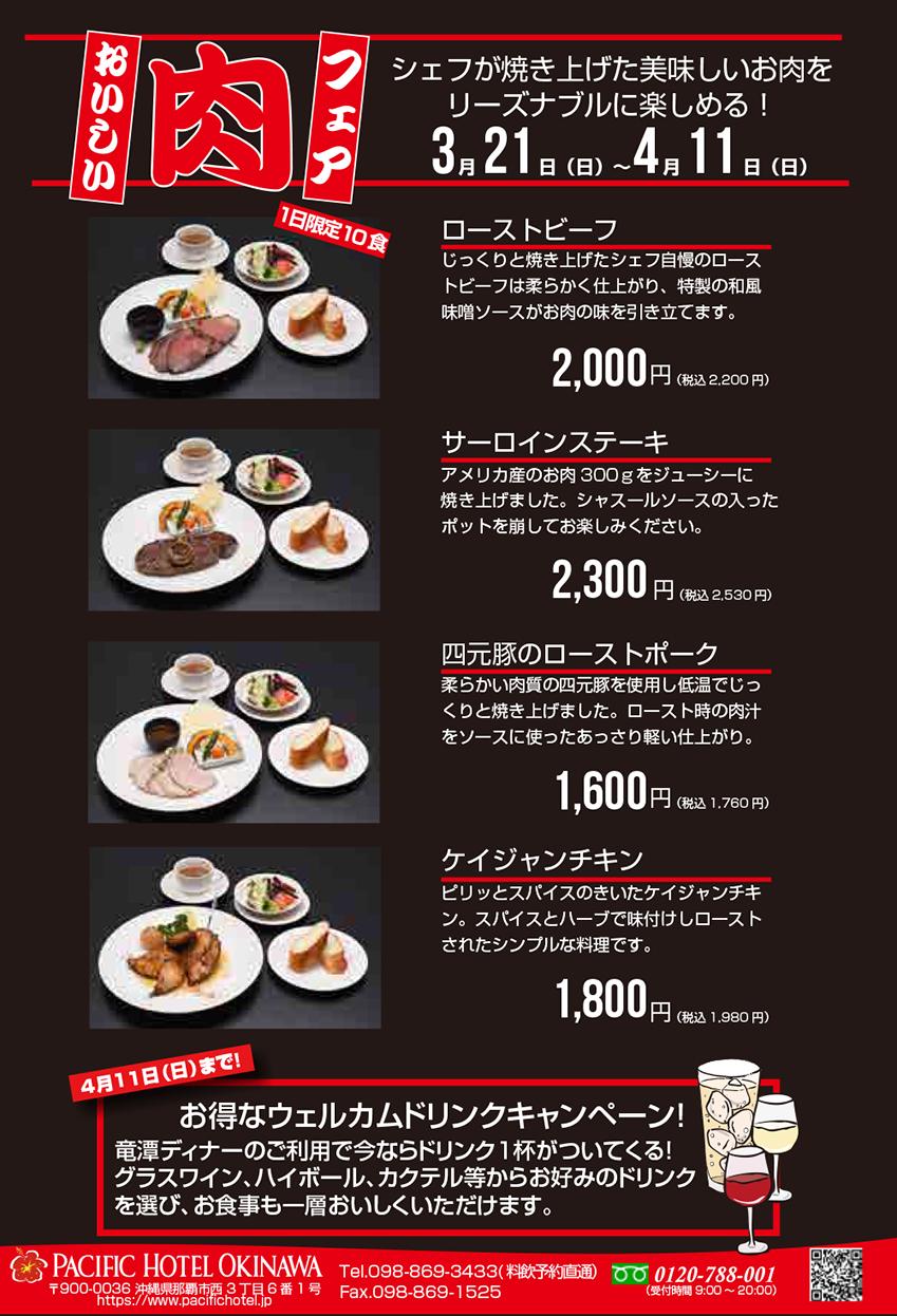 【おいしい肉フェア】期間:2021年3月21日(日)~4月11日(日)
