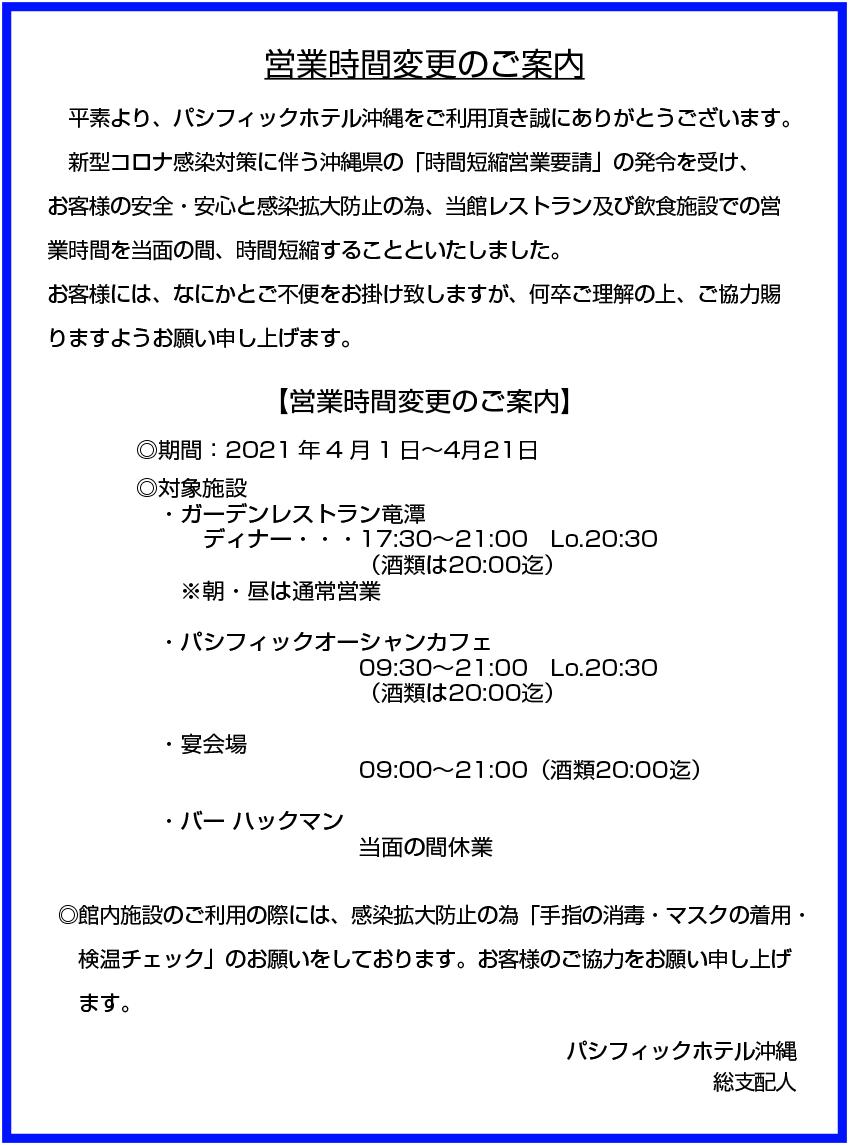 【営業時間変更のご案内】期間:2021年4月1日~21日