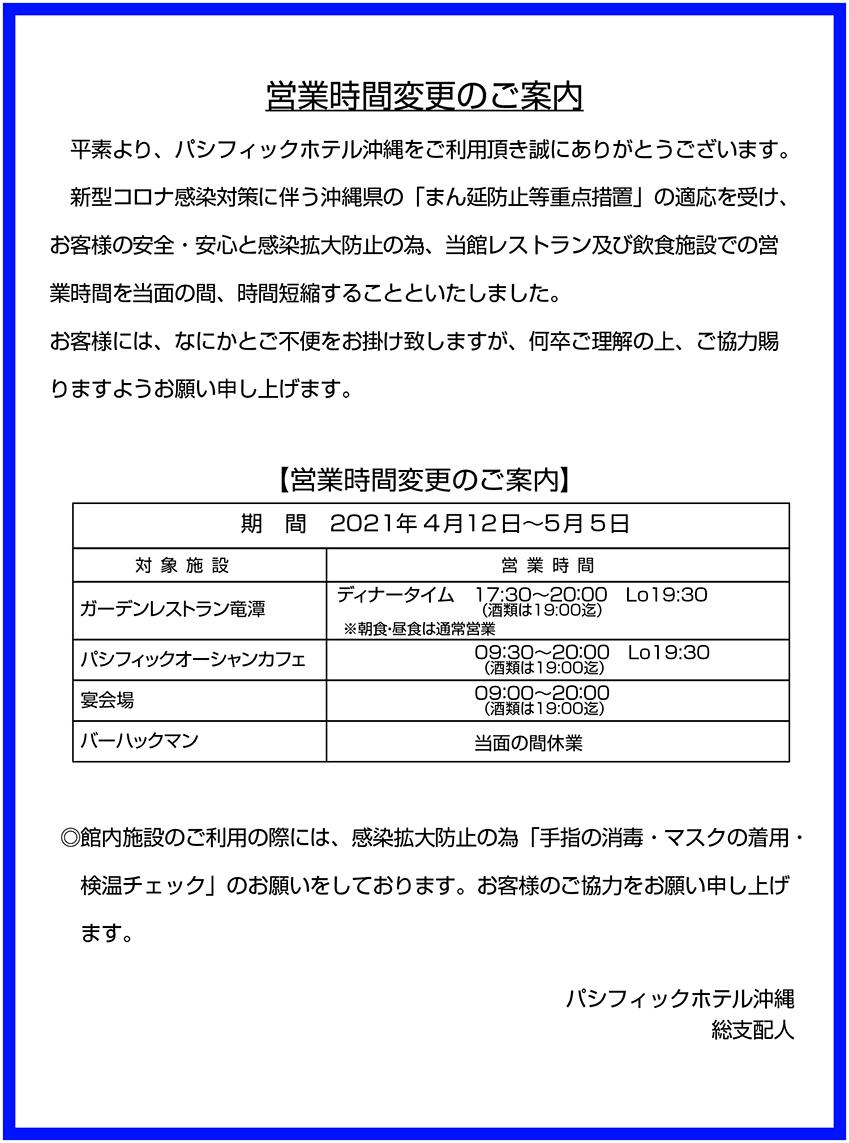 【営業時間変更のご案内】期間:2021年4月12日~5月5日