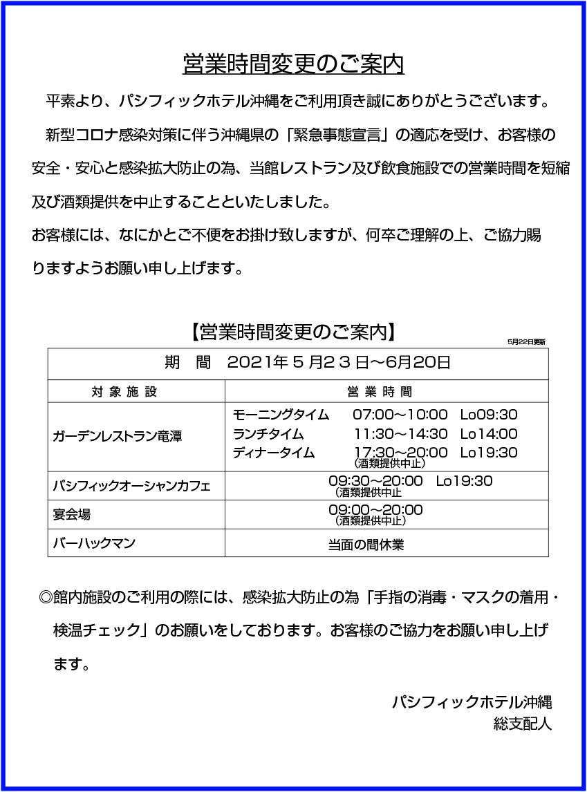 【営業時間変更のご案内】期間:2021年5月23日~6月20日
