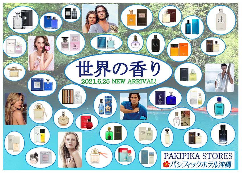 『世界の香り』6月25日より開設!
