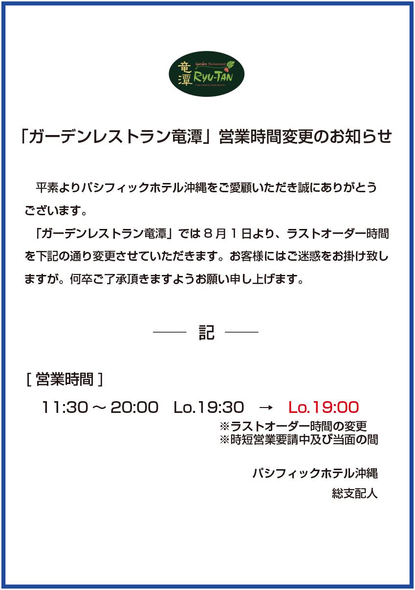 「ガーデンレストラン竜潭」営業時間変更のお知らせ